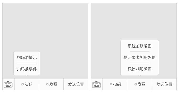 C#开发微信门户及应用-微信菜单增加扫一扫、发图片、发地理位置功能