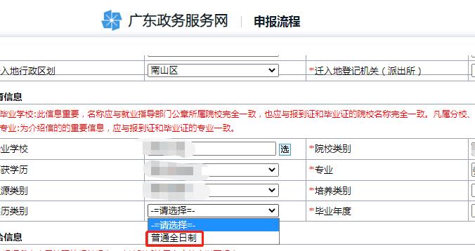 深圳非全日制研究生无法办理报到证和落户,人社局:需等通知