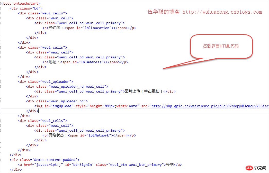 C#开发微信门户及应用使用微信JSSDK实现签到功能的介绍