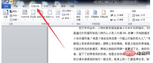 word2010文字底纹怎么设置