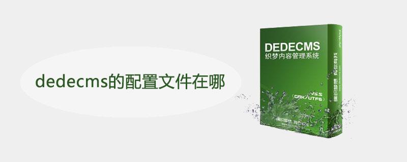 dedecms的配置文件在哪