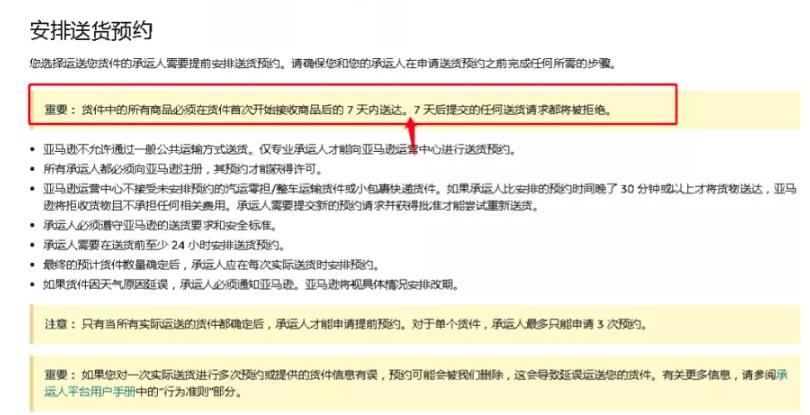 难受!发货限制还未解除,亚马逊FBA新规又发来暴击