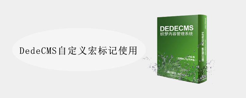 DedeCMS自定义宏标记使用