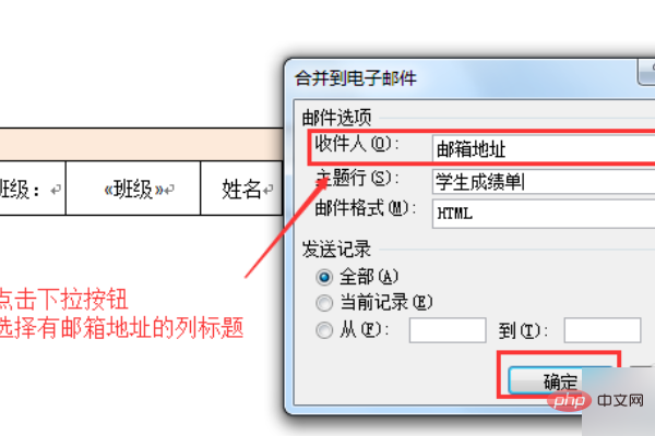 word邮件功能如何使用