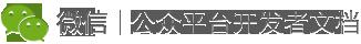 C#开发微信门户及应用-微信小店的开发和使用