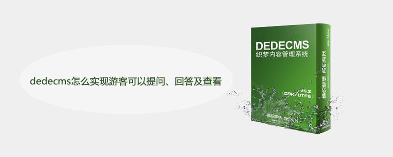 dedecms怎么实现游客可以提问、回答及查看