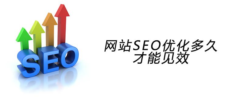 网站SEO优化多久才能见效