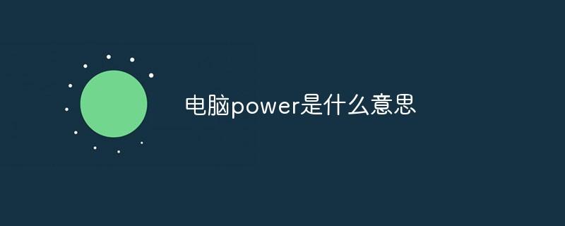 电脑power是什么意思