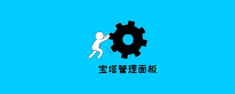 ecs安装php环境的方法