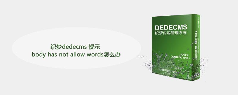 织梦dedecms 提示 body has not allow words怎么办