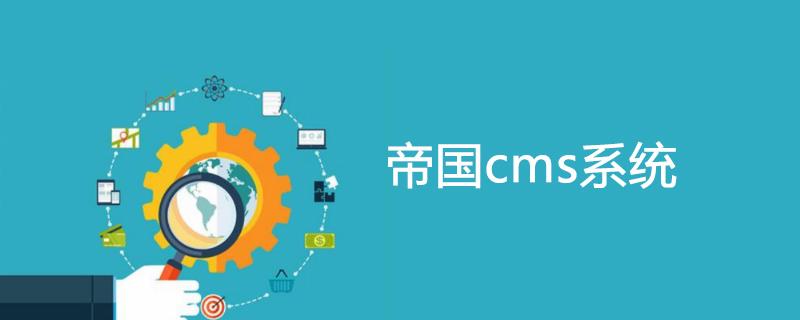 帝国cms提高网站网页打开速度的方法总结