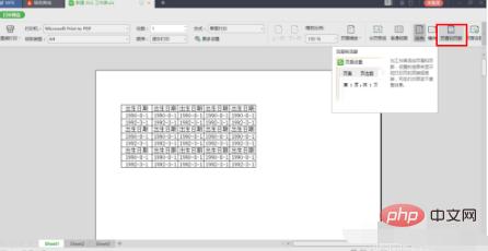 如何设置表格打印时的页眉页脚