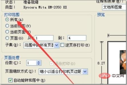 pdf怎样调节打印的页面大小