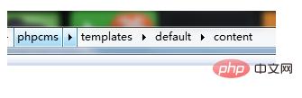 phpcms首页模板在哪里改