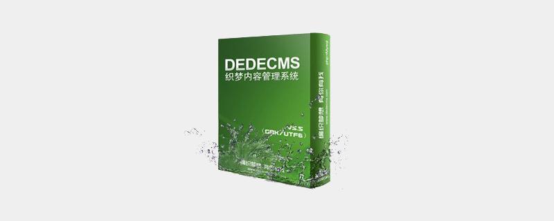 织梦DEDECMS扩展标签怎么用