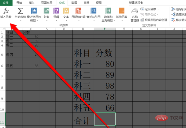 Excel表格公式怎么设置