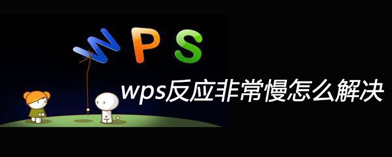 wps反应非常慢怎么解决