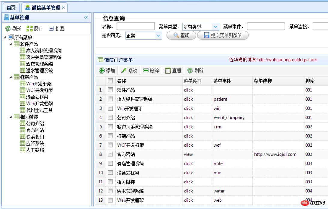 C#开发微信门户及应用微信门户菜单管理及提交到微信服务器