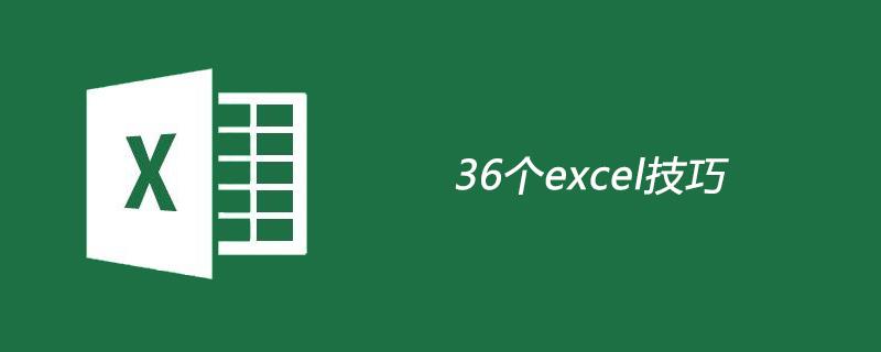 36个excel使用技巧