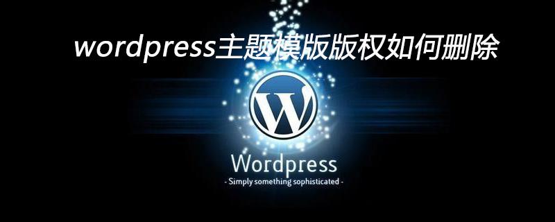 wordpress主题模版版权如何删除