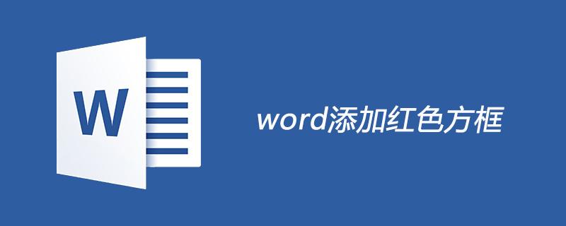 word添加红色方框