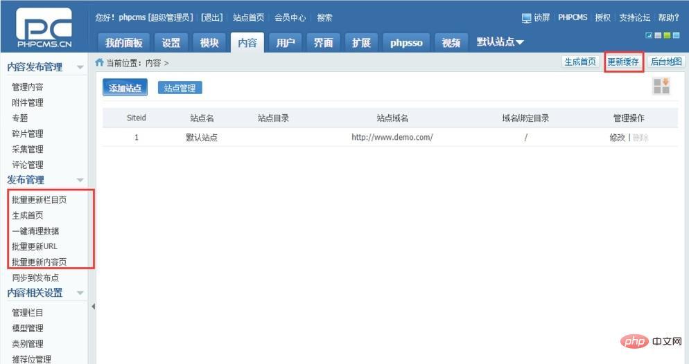 phpcms网站怎么更换模板