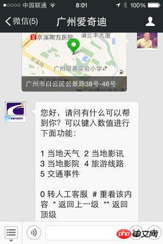 C#开发微信门户及应用使用地理位置扩展相关应用