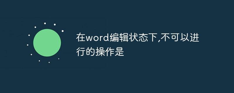 在word编辑状态下,不可以进行的操作是什么