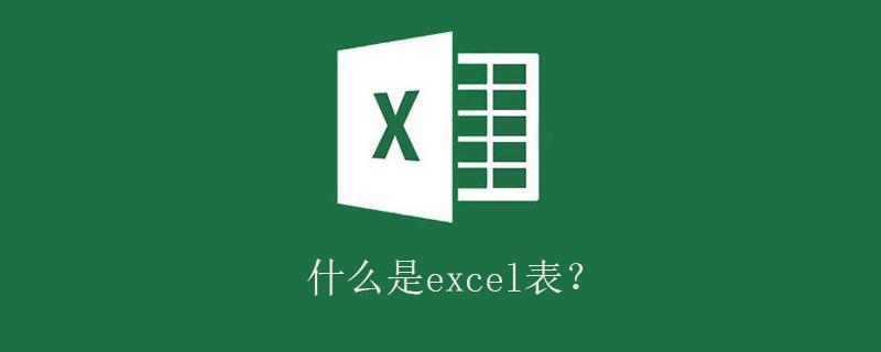 什么是excel表?