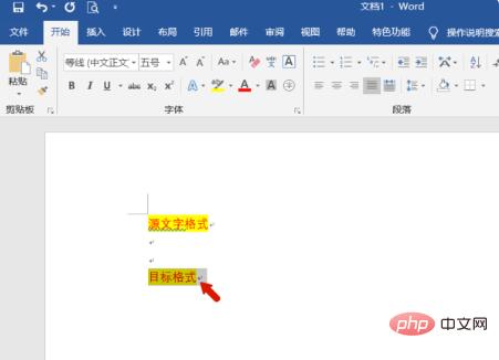 word格式刷快捷键是什么?