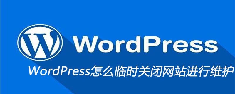 WordPress怎么临时关闭网站进行维护