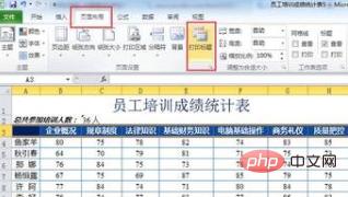 Excel设置表格每一页有表头标题
