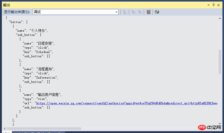C#开发微信门户及应用微信企业号的菜单管理