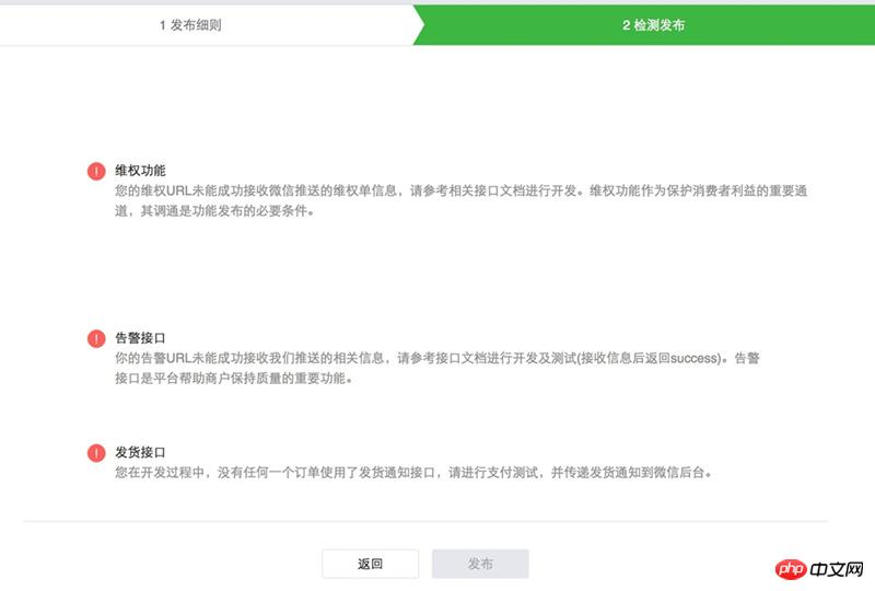 微信支付开发全网发布