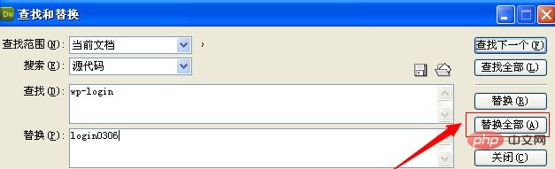 wordpress如何修改登录地址