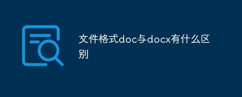 文件格式doc与docx有什么区别