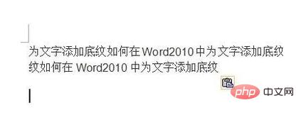 word2010怎么给文字添加底纹