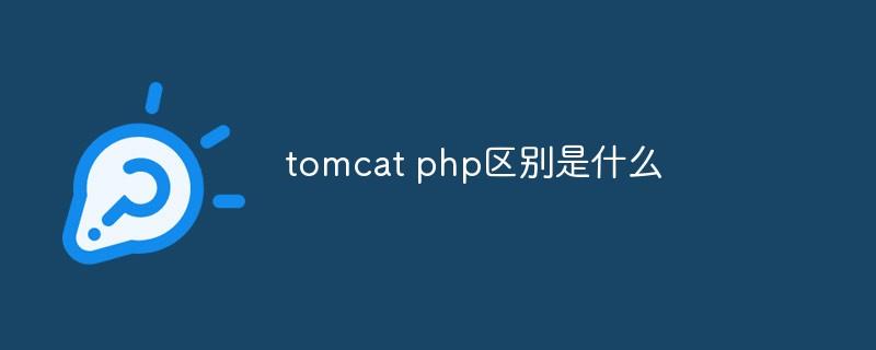 tomcat php区别是什么
