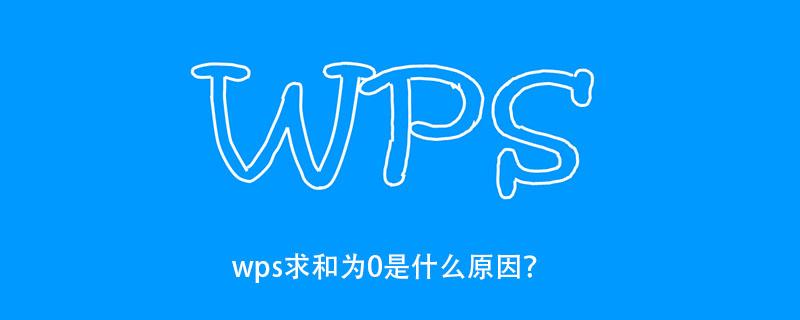 wps求和为0是什么原因