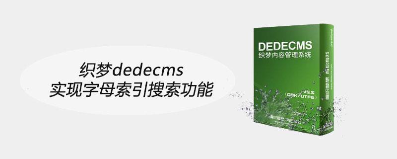 织梦dedecms实现字母索引搜索功能