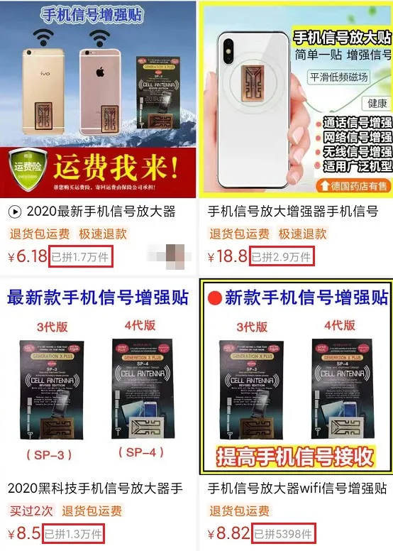 手机信号增强贴纸,这么离谱的玩意也有人信?