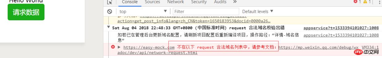 微信小程序API调用wx.request实现数据请求实例讲解