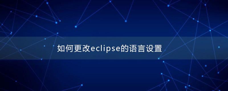 如何更改eclipse的语言设置