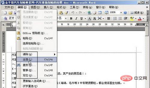 在word中,使用键盘选择菜单命令,需按下什么键激活菜单栏