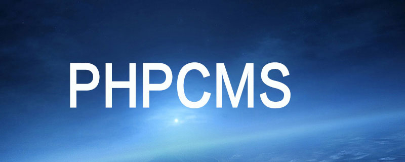 phpcms导航链接怎么修改