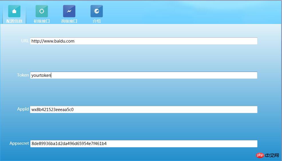 微信公众平台客户端调试工具-WPF开发