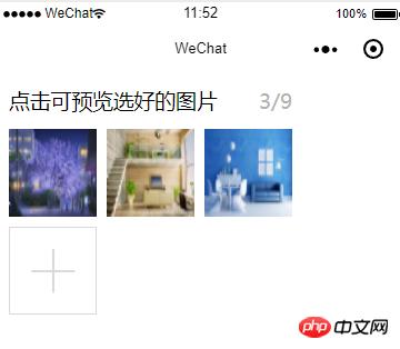 小程序如何实现多图上传、图片预览效果?(代码示例)