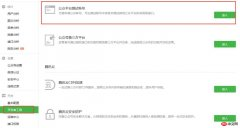 php微信公众号开发前的问题