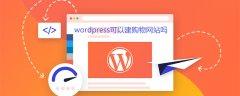 wordpress可以建购物网站吗