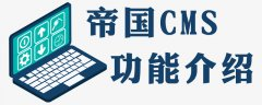 分享帝国cms源码中常用函数所在位置